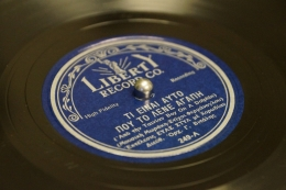 Greek recording from the late Ottoman Empire